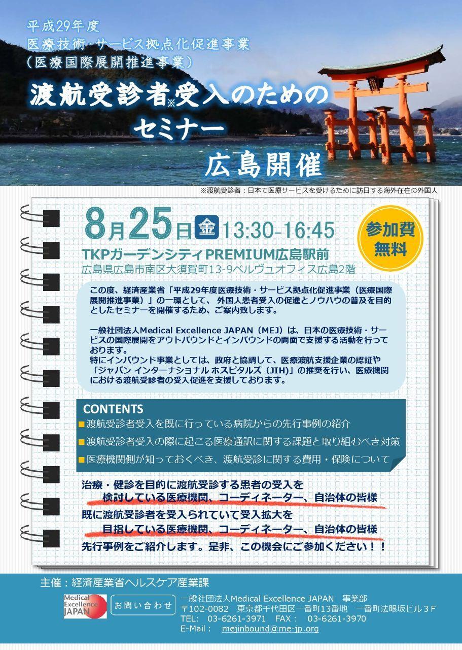 6063 - 日本エマージェンシーアシスタンス(株) 平成29年度医療技術・サービス拠点化促進事業(医療国際展開推進事業) 「渡航受診者受入のためのセミナ