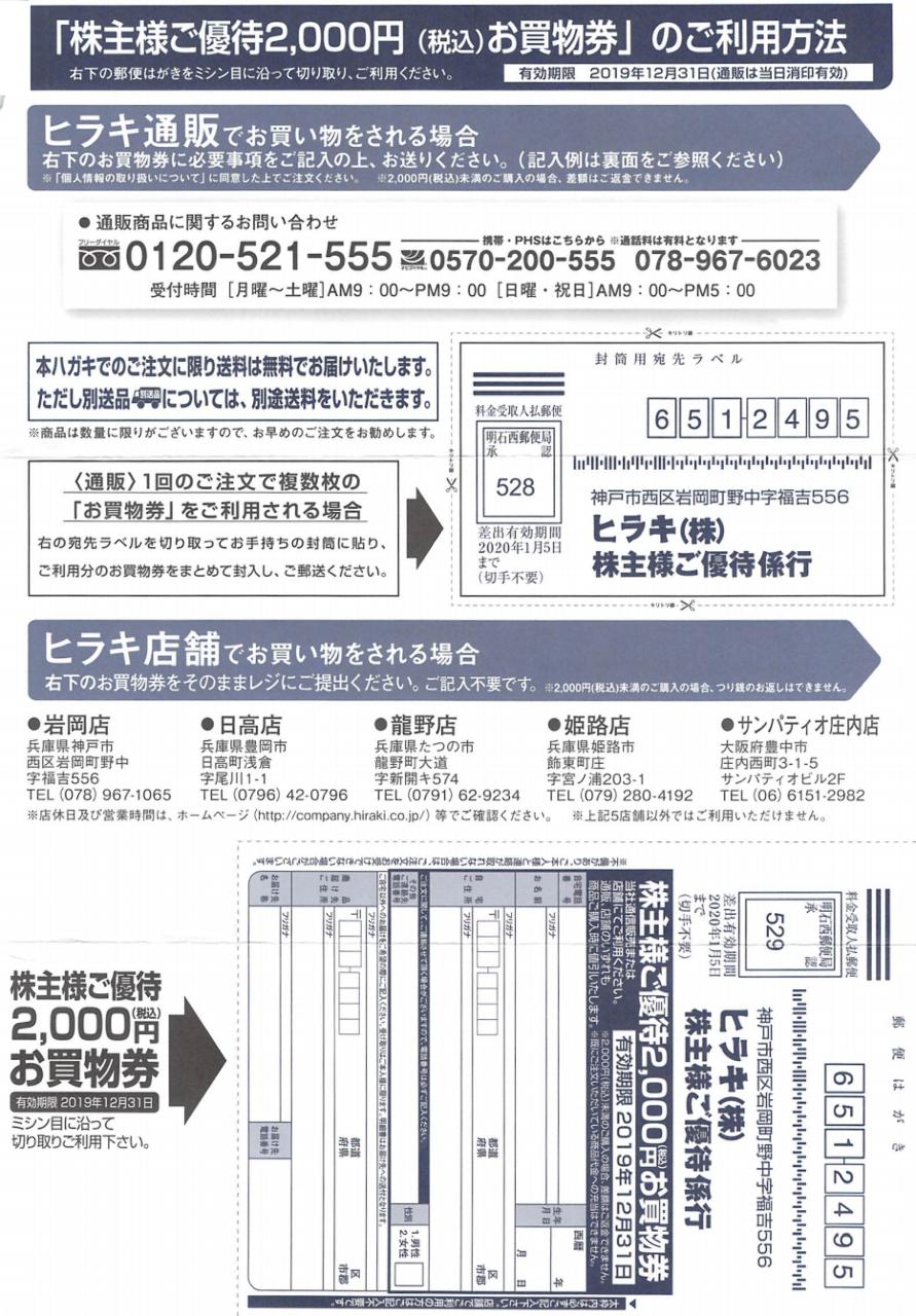 3059 - ヒラキ(株) 【 株主優待 到着 】 (100株) 2,000円相当自社買物券 -。