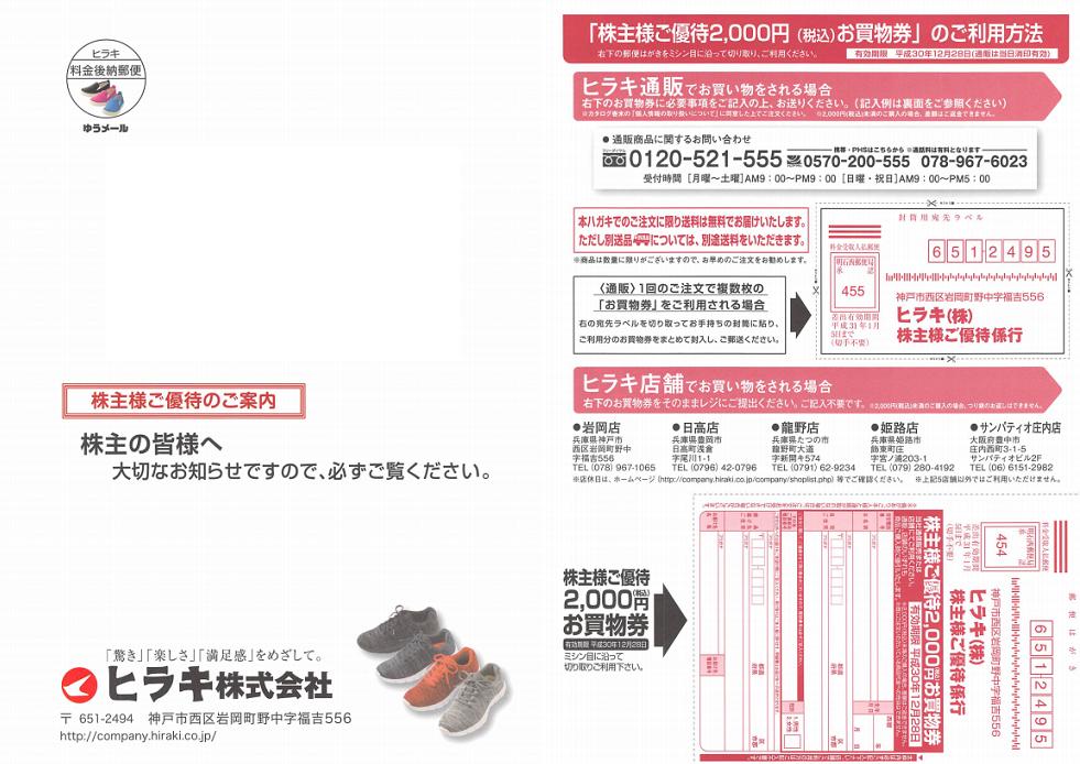 3059 - ヒラキ(株) 【 株主優待 到着 】  100株 2,000円相当自社お買物券 -。