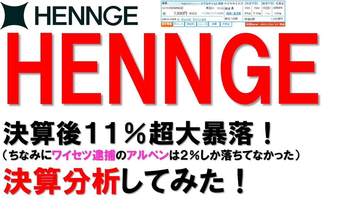 4475 - HENNGE(株) HENNGEの決算分析|2021年2月(1Q) youtu.be/BItZuBJUyu4  #HEN