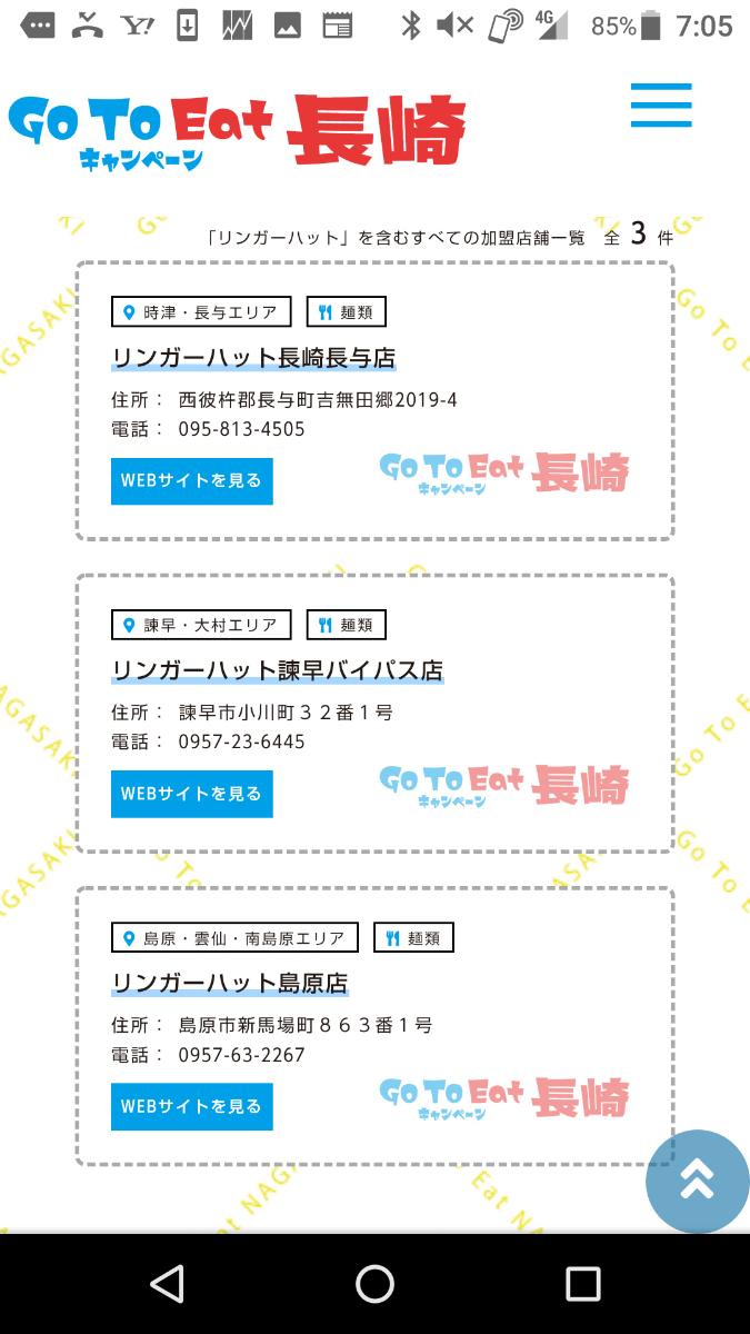 8200 - (株)リンガーハット 10月から開始されたゴートゥーイートキャンペーン。 お膝元の長崎県では、プレミアム食事券は29店舗中