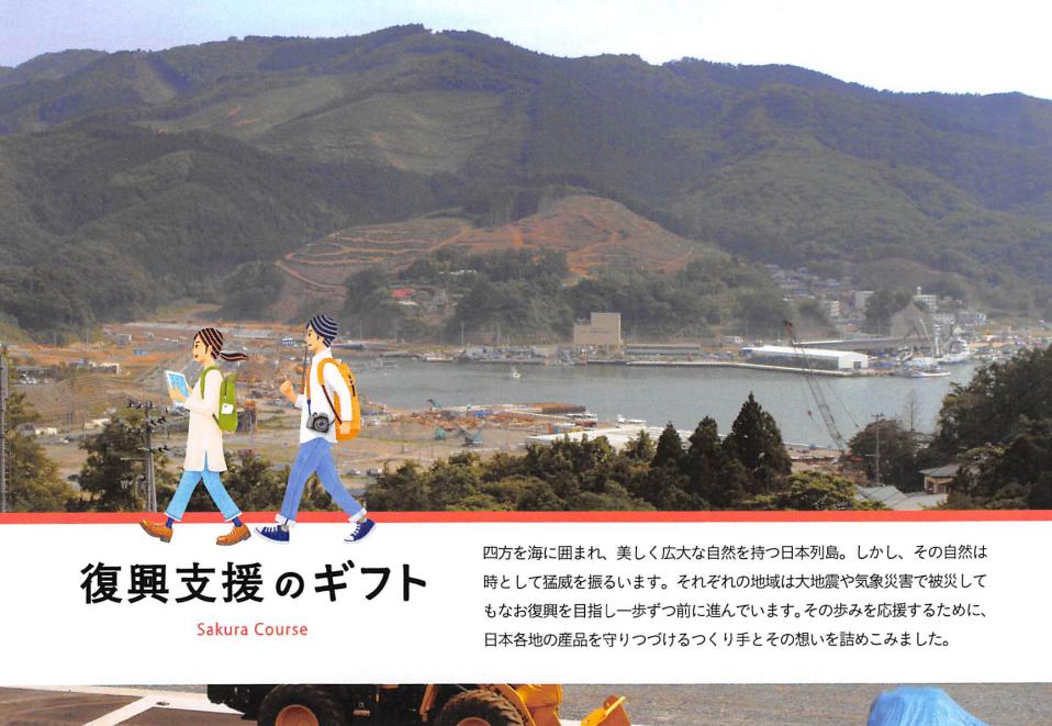 7192 - 日本モーゲージサービス(株) 【 優待カタログギフト 到着 】 ② (100株 継続保有1年以上) 4,500円相当 -。