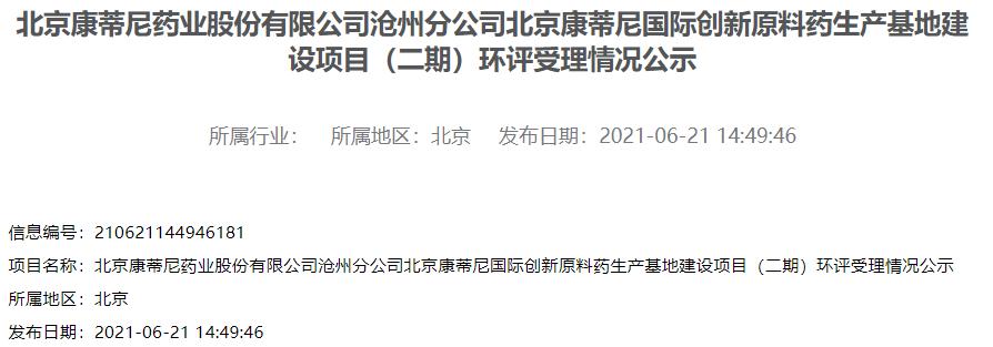 2160 - (株)ジーエヌアイグループ F351生産基地建設プロジェクト(フェーズII)も順調ですね♡楽しみです♡  北京康蒂尼药业股份有限