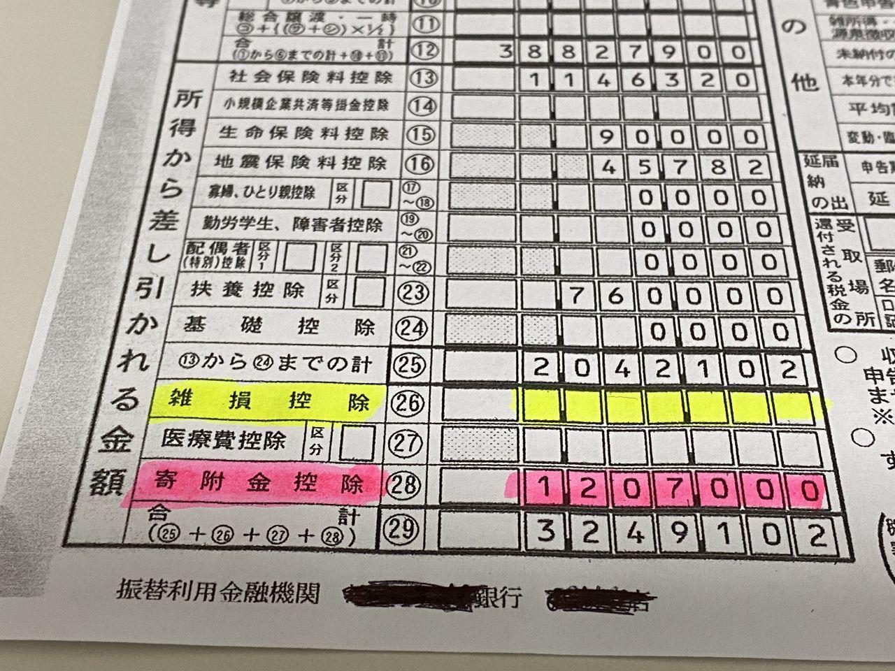 usdjpy - アメリカ ドル / 日本 円 一応自分は雑損控除なしで今年 確定申告しました。