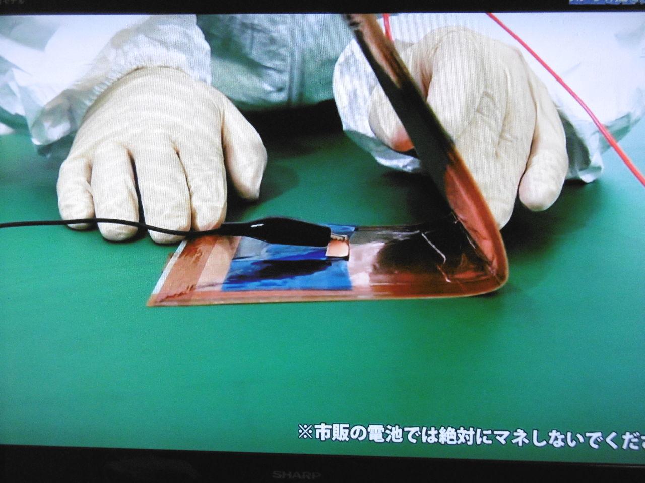 5020 - JXTGホールディングス(株) ここが大株主になっている会社が画期的な電池を・・・ テレビでも放映でした。 折り曲げができたり、形も