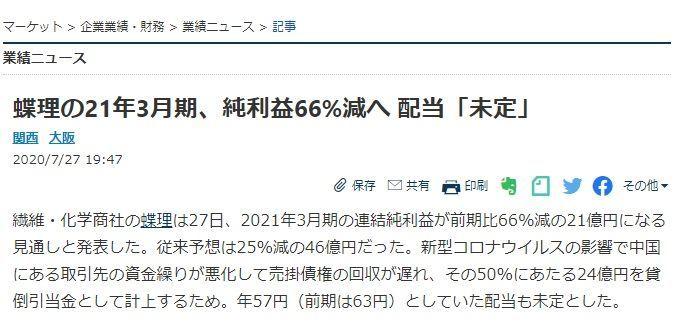 8014 - 蝶理(株) 「46億円は利益出ると思ったけど、中国でやらかしちゃって、21億円しか利益が出無さそうだから、配当だ