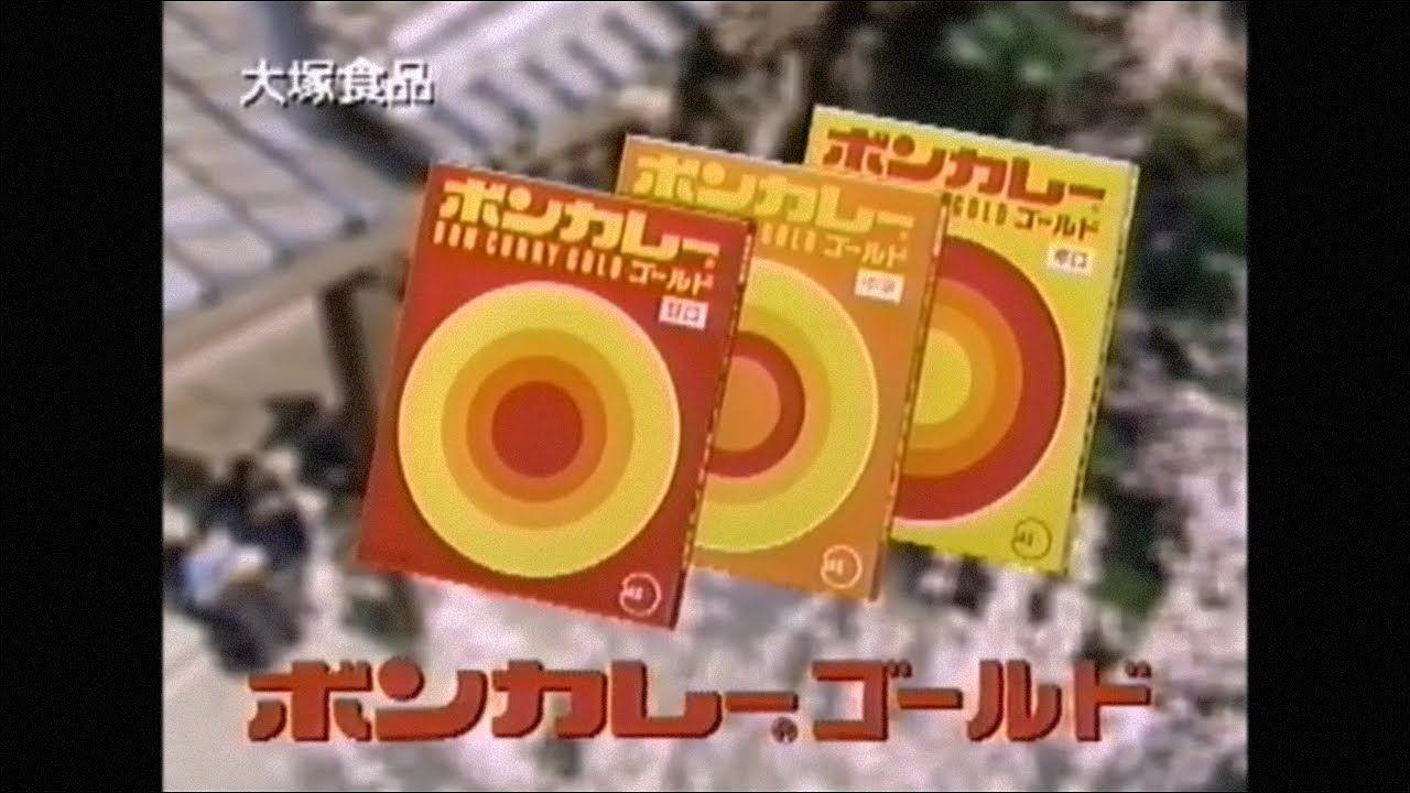 生き物山手線ゲーム 15.ボンカレー  大塚食品から発売されているレトルトカレー。 1968年に発売された当初は女性がパ