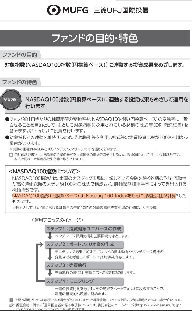 2631 - MAXIS ナスダック100上場投信 計算式は公表されてないですが、為替の影響によるものではないでしょうか。