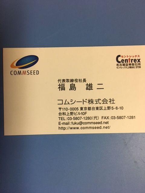 3739 - コムシード(株) ストップ高でいったん全部売りました。  削除アイコン削除 (株)エムアップ No.417 コムシード