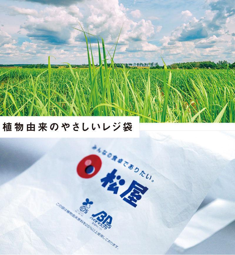 8237 - (株)松屋 バイオマスプラスチックのレジ袋だそうです