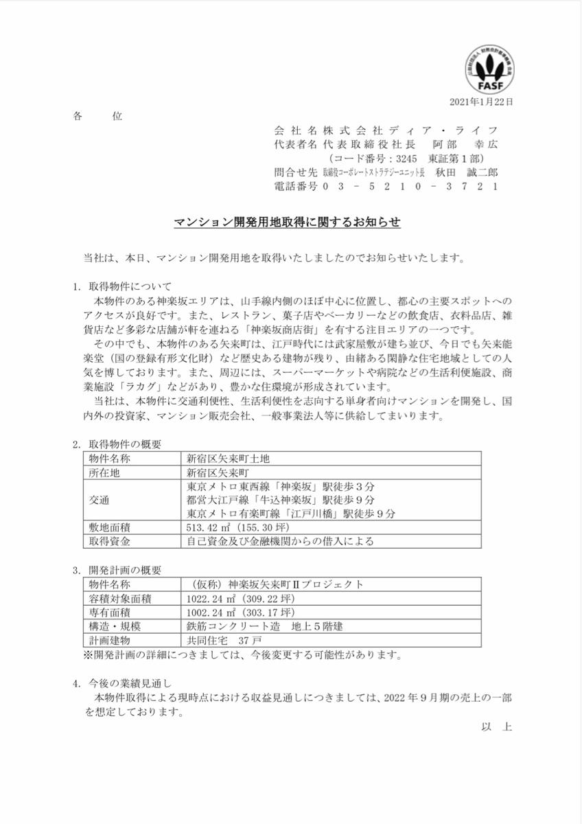 3245 - (株)ディア・ライフ イケイケですね(^ ^)