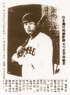 この事件事故に一言、言いたい! そして、阪神ファンにはお馴染みの 朴賢明 (林賢明)選手。   彼は平壌高等普通学校出身で 1938