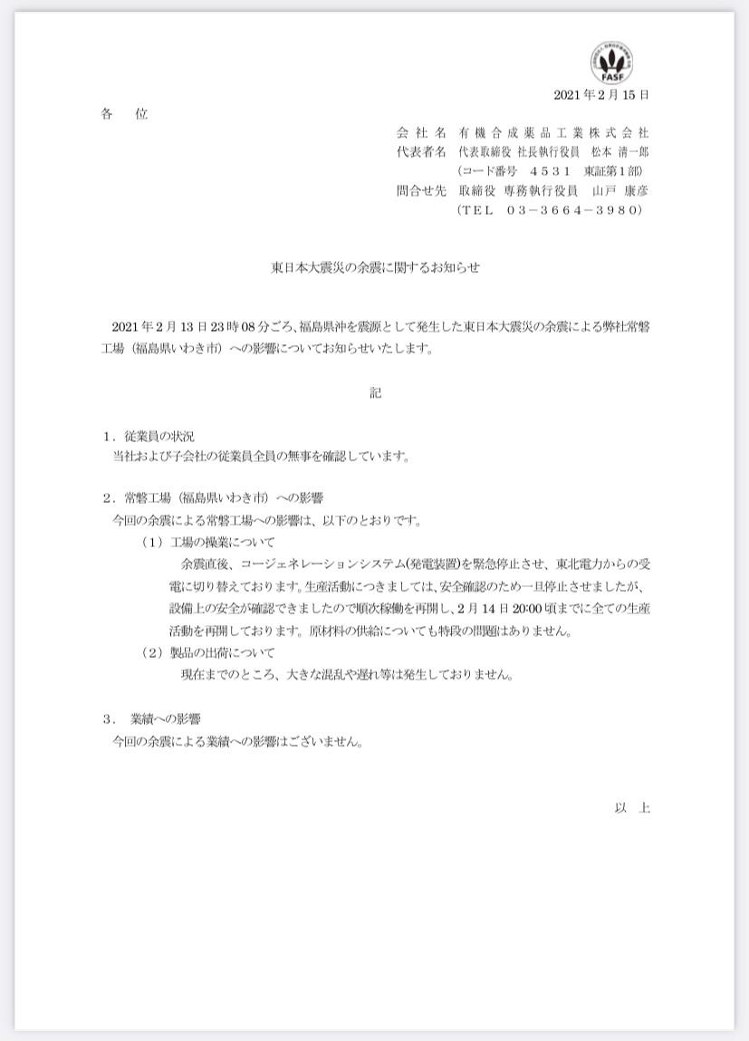 4531 - 有機合成薬品工業(株) ホッと安心しました。  とりあえず貼っておきますね。  『東日本大震災の余震に関するお知らせ』 20