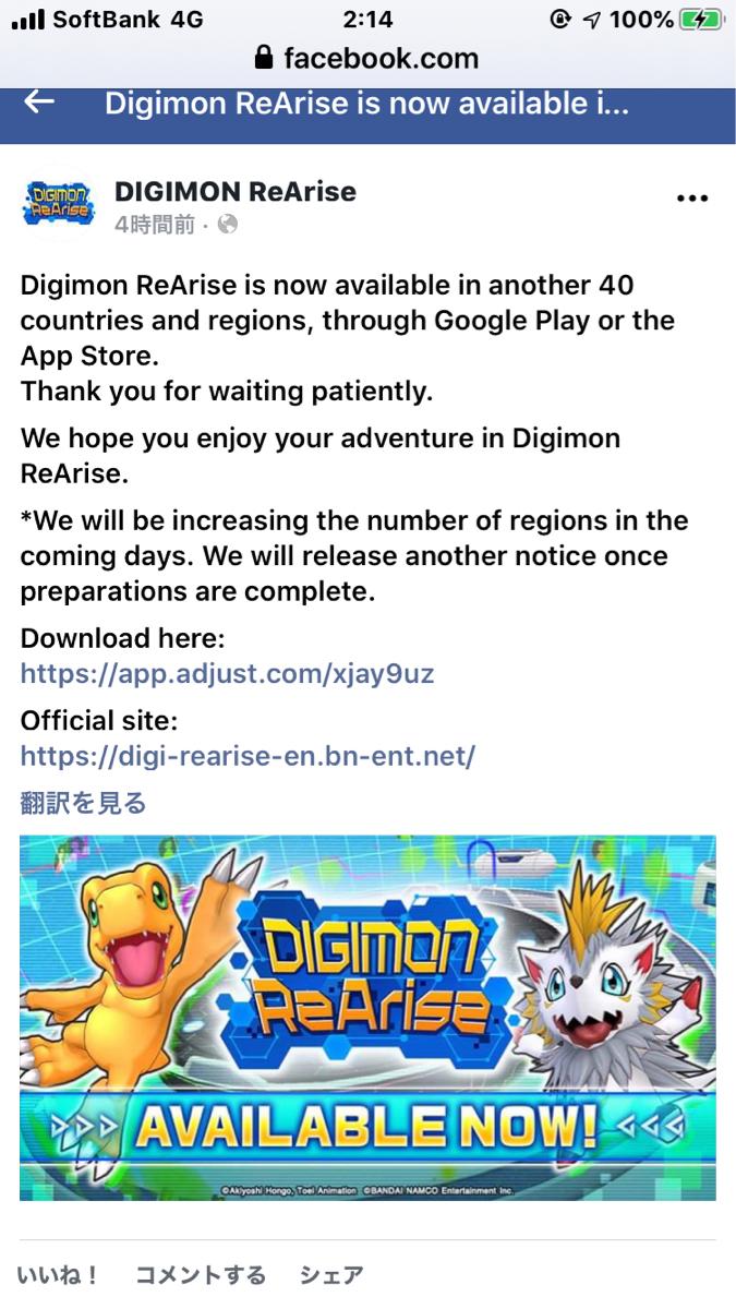 3793 - (株)ドリコム 40の国と地域に配信! 更に増えるみたいね!