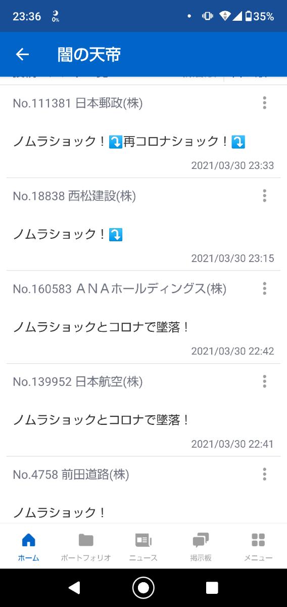 6178 - 日本郵政(株) お前 半値 ノムラショックに変えろwww