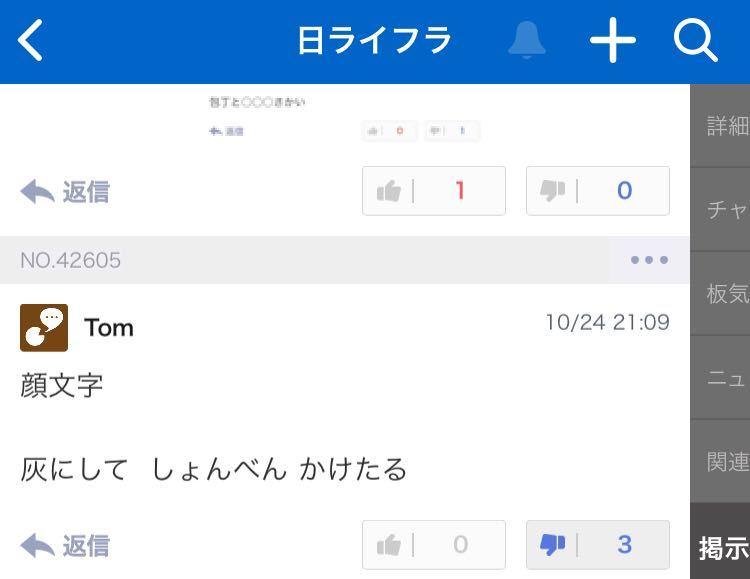 8343 - (株)秋田銀行 殺害予告をされたので貼ります。 懲役100年という刑期はありません。 ここは日本ですよ。  もう少し