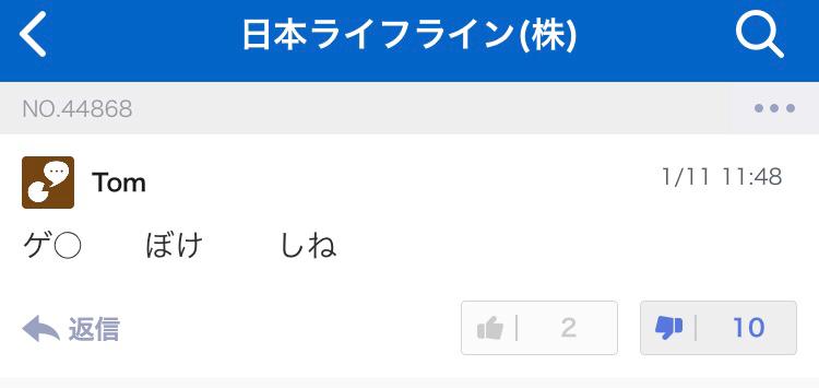8343 - (株)秋田銀行 平気で人を殺すという老害 こりゃ税金払ってる奴らが可愛そうで仕方ない こんな奴らが蔓延る日本はどうか