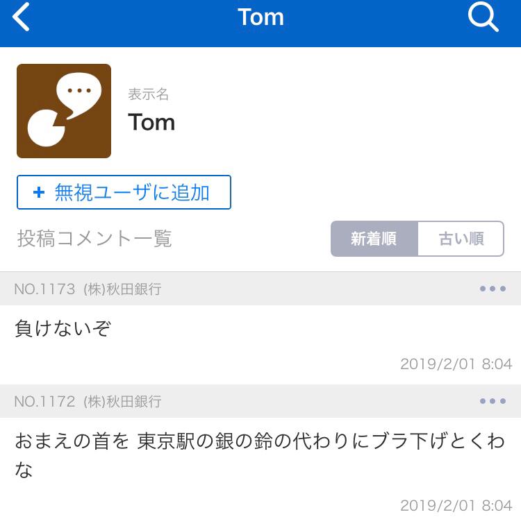 8343 - (株)秋田銀行 とりあえず今から東京駅に通報します