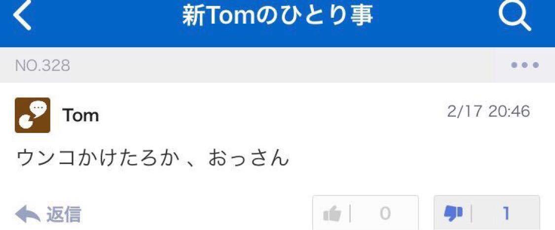 8343 - (株)秋田銀行 殺人予告 通報対象 出来るもんならやってみなwww クソ投げチンパンジーTom