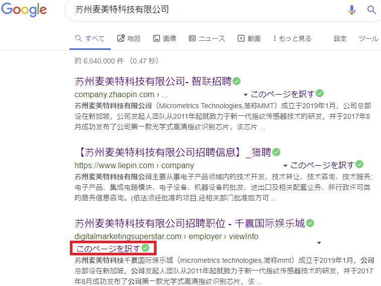 3782 - (株)ディー・ディー・エス Google検索結果 「このページを訳す」