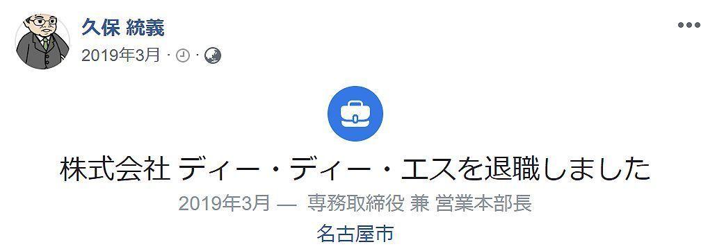 3782 - (株)ディー・ディー・エス .