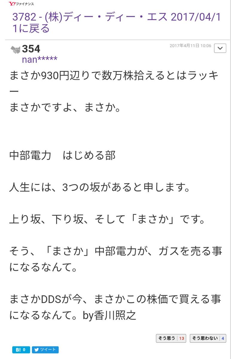 3782 - (株)ディー・ディー・エス そいつ930円付近で万株掴んだらしいぜよ😂