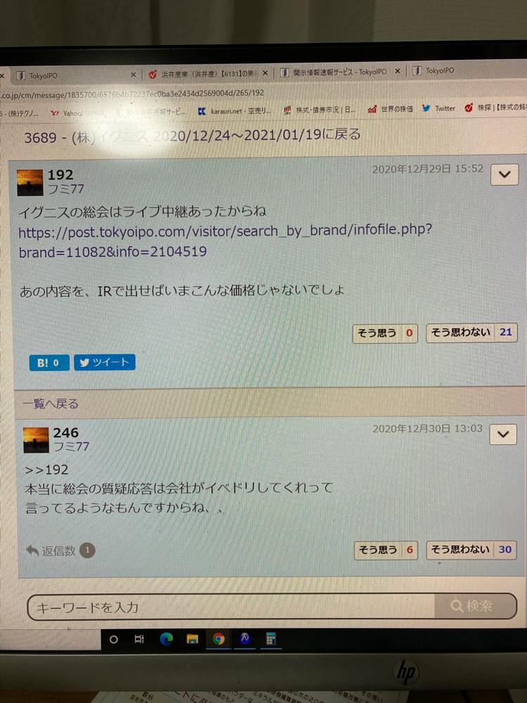 3689 - (株)イグニス 年末はバカにされたけど完全勝利きたね〜