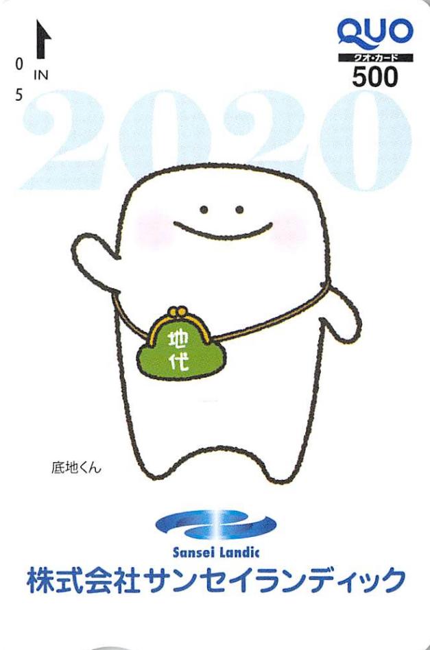 3277 - (株)サンセイランディック 【 株主優待 到着 】 ① 500円クオカード -。