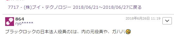 アドバンテストの「婆さん」について なりすましと多ハンの常習者銀bは捨てアカウントをたくさん使ってよく投稿しますが、「ryo*****」