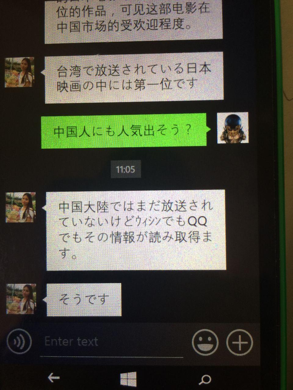 8518 - 日本アジア投資(株) こんばんわ 上海在住です。 昨日も張りましたが、通訳の子に君の名はの中国での前評判を聞きました。 台