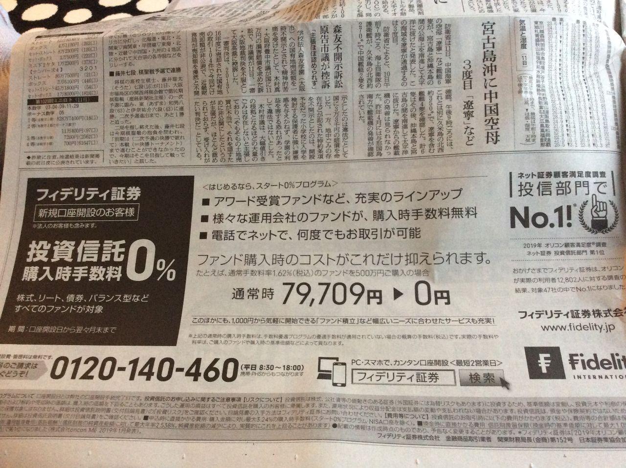 3231203C - フィデリティ・USリートB(H無) なりふり構わず?
