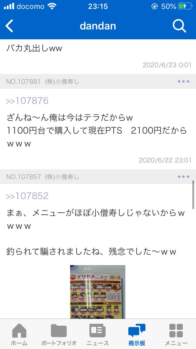 9973 - (株)小僧寿し dandanは他にも問題発言多いからな。利用停止処分になってほしい。  それにしてもヤツがテラを買い