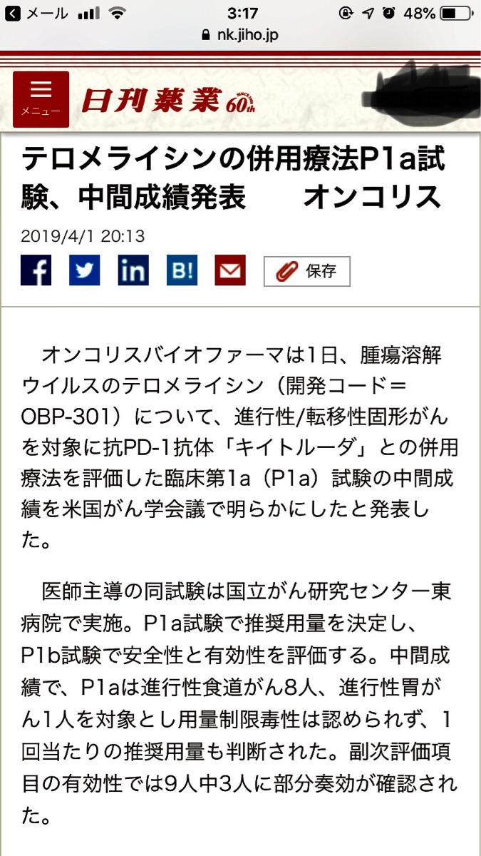 4588 - オンコリスバイオファーマ(株) 日刊薬業 テロメライシンの併用療法P1a試験、 中間成績発表  オンコリス 2019/4/1 20: