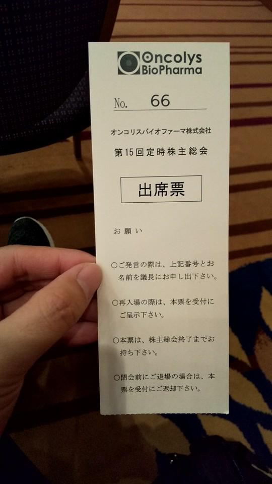 4588 - オンコリスバイオファーマ(株) 俺の家宝はコレ(^q^)