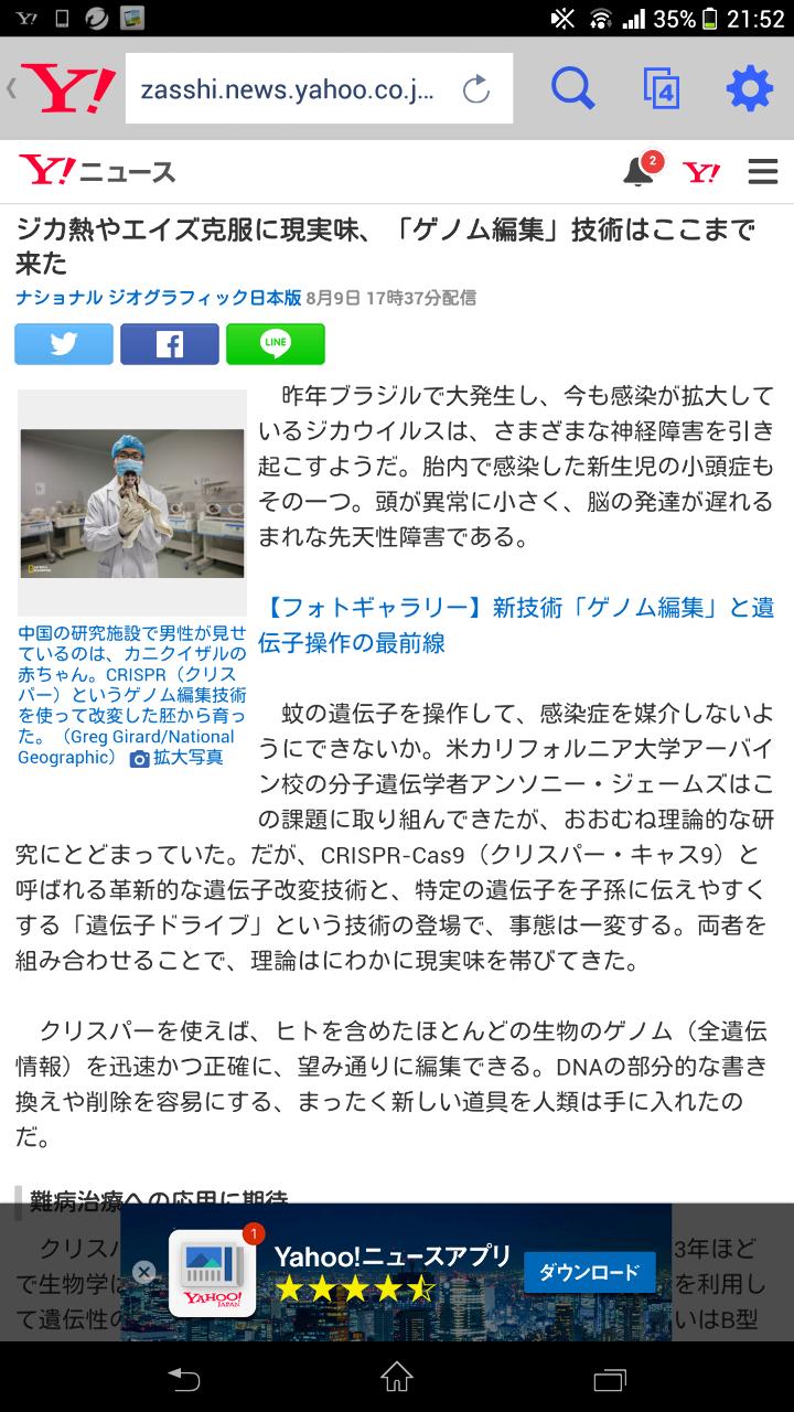 4588 - オンコリスバイオファーマ(株) ヤフーニュースにエイズ絡みの記事でてますね。
