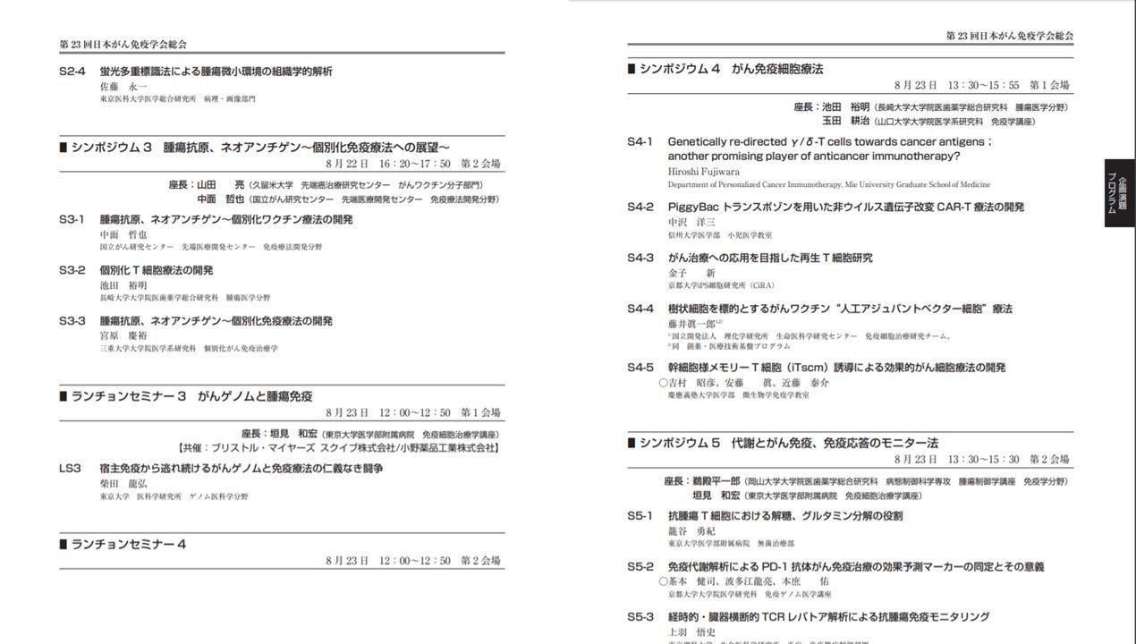 4594 - ブライトパス・バイオ(株) 今週 8/21~8/23開催 第23回 日本がん免疫学会総会の企画演題シンポジウム4と3 どんな発表