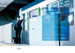 9001 - 東武鉄道(株) 誇りに思うことは悪いことではないですが、利用客に向けて発信するような内容ではないと思います