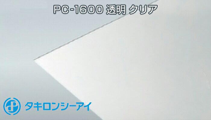 4215 - タキロンシーアイ(株) 透明アクリル板作ってますよ! 耐埃付き!  タキロン やダイプラじゃなくて 連結子会社のポリマ取り扱