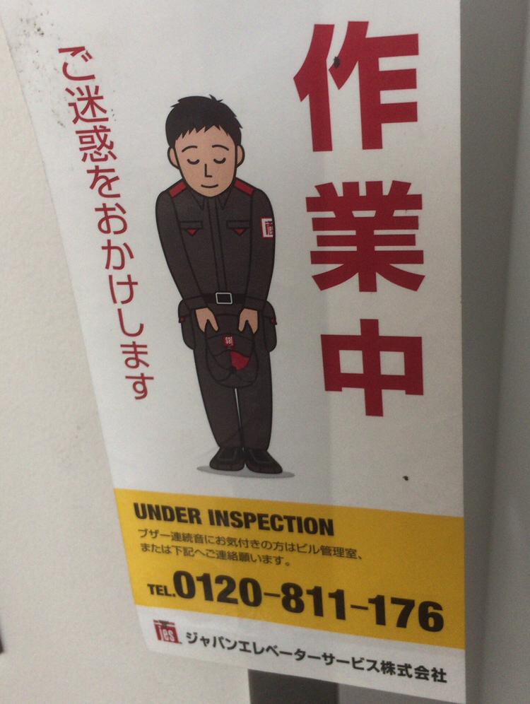 エレベーター サービス ジャパン