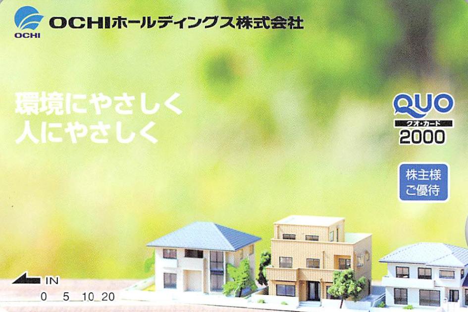 3166 - OCHIホールディングス(株) 【 株主優待到着 】 100株 2,000円クオカード -。