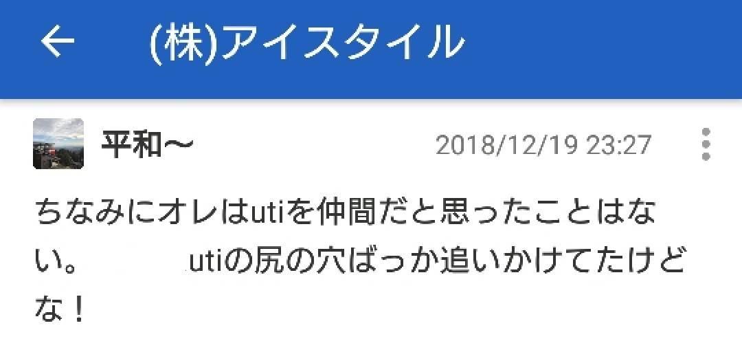3660 - (株)アイスタイル 阿呆のtak改め 阿呆の平和くん(笑)  utiさん達を馬鹿にしてるのに、utiさん達は阿呆の平和を