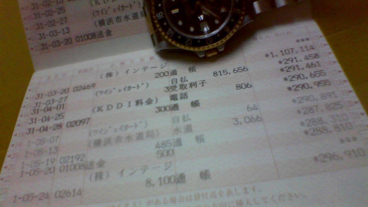 9437 - (株)NTTドコモ 織田様  9433  2779円 ほんまに2か月で 806円です  糸電話代(使用不可能)