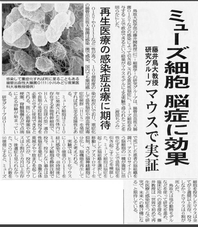 4570 - (株)免疫生物研究所 新聞記事