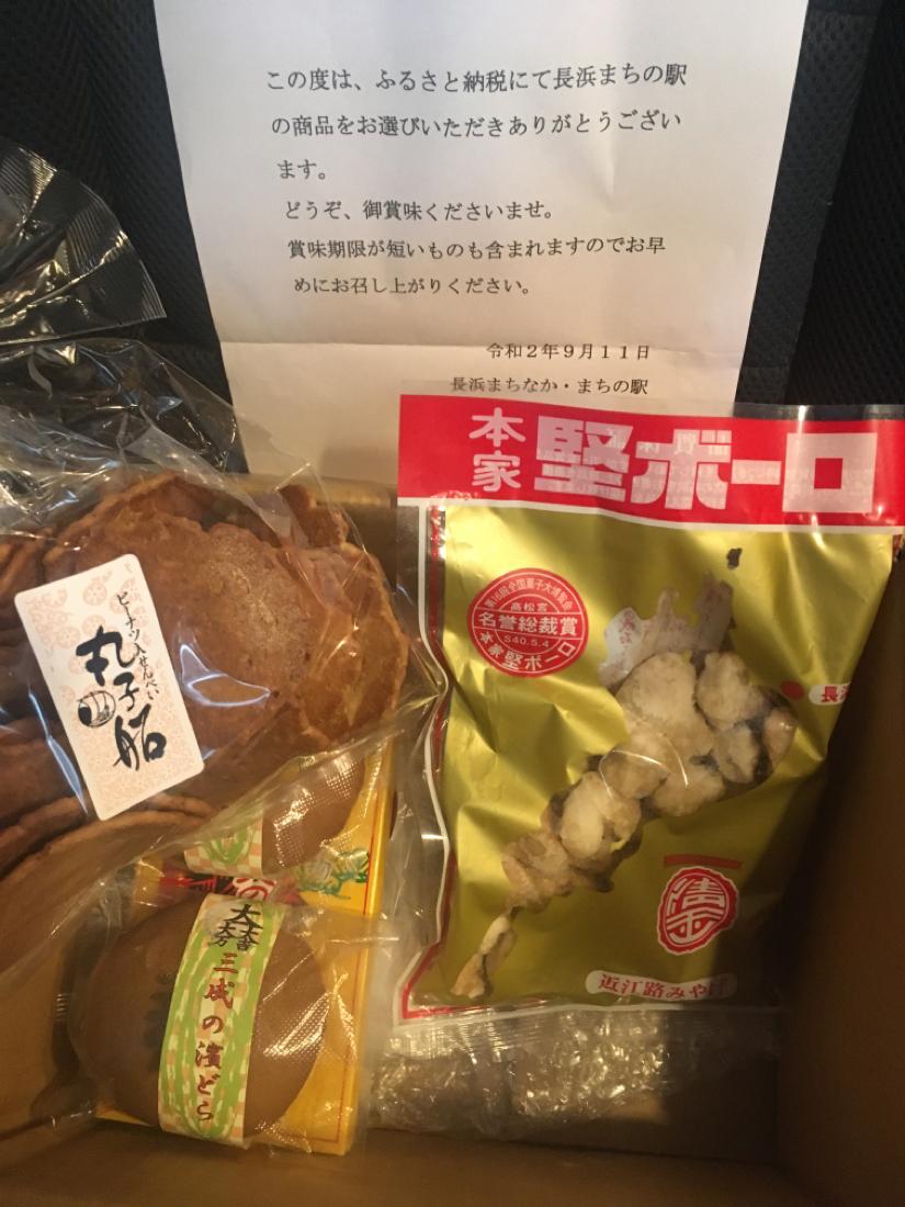 5202 - 日本板硝子(株) 近江路 長浜のふるさと返礼品きました。嬉しかった。