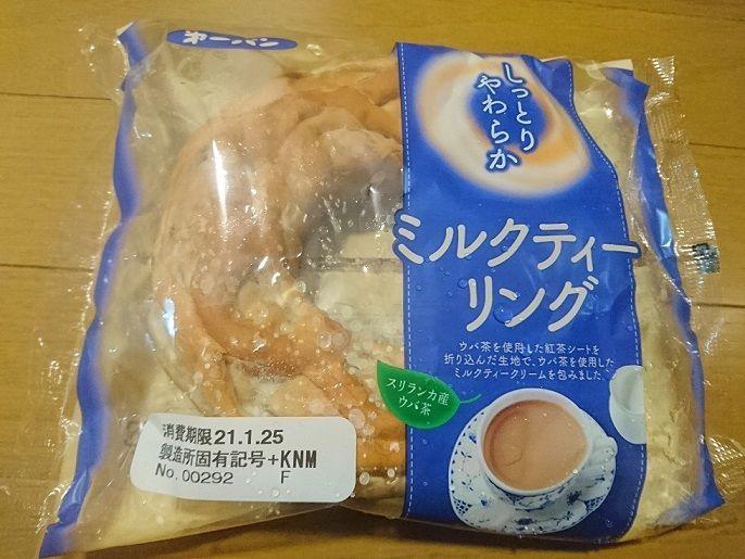 2215 - 第一屋製パン(株) 新たに発見。 これはパッケージ的には美味しそうに見える。  当面、コロナ禍、業務用は厳しいのだから、