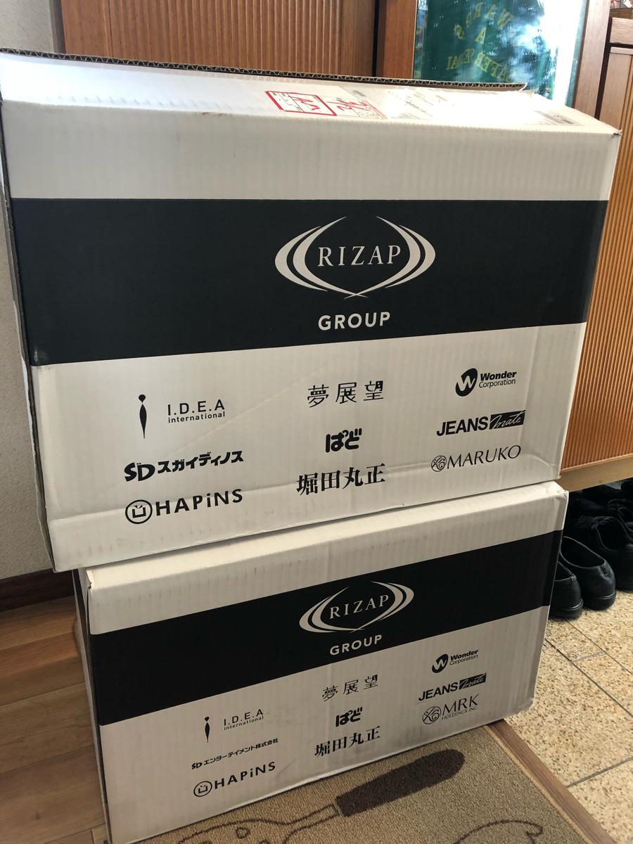 2928 - RIZAPグループ(株) 65,000ポイント分  外箱二つ、かなりの大きさ〜✨