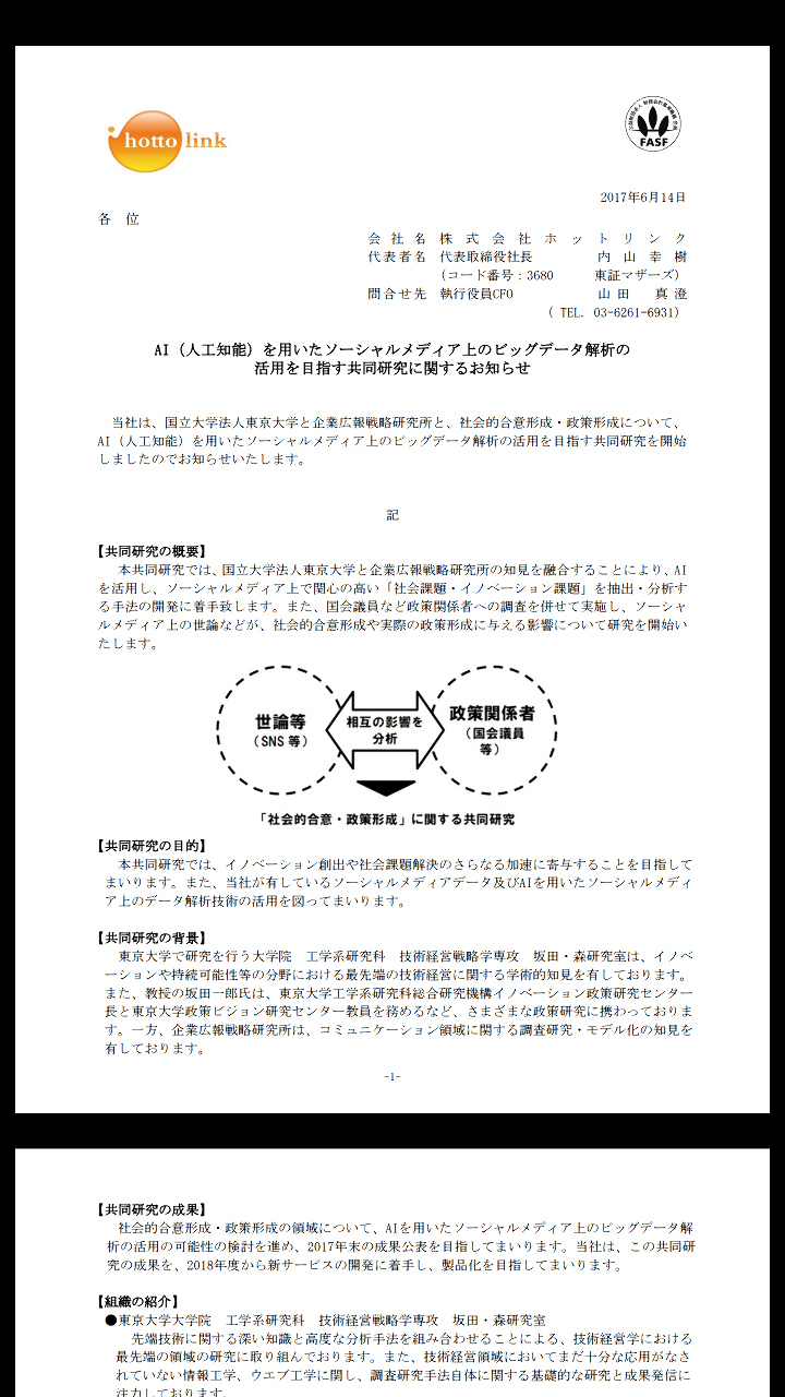 3680 - (株)ホットリンク 適時開示