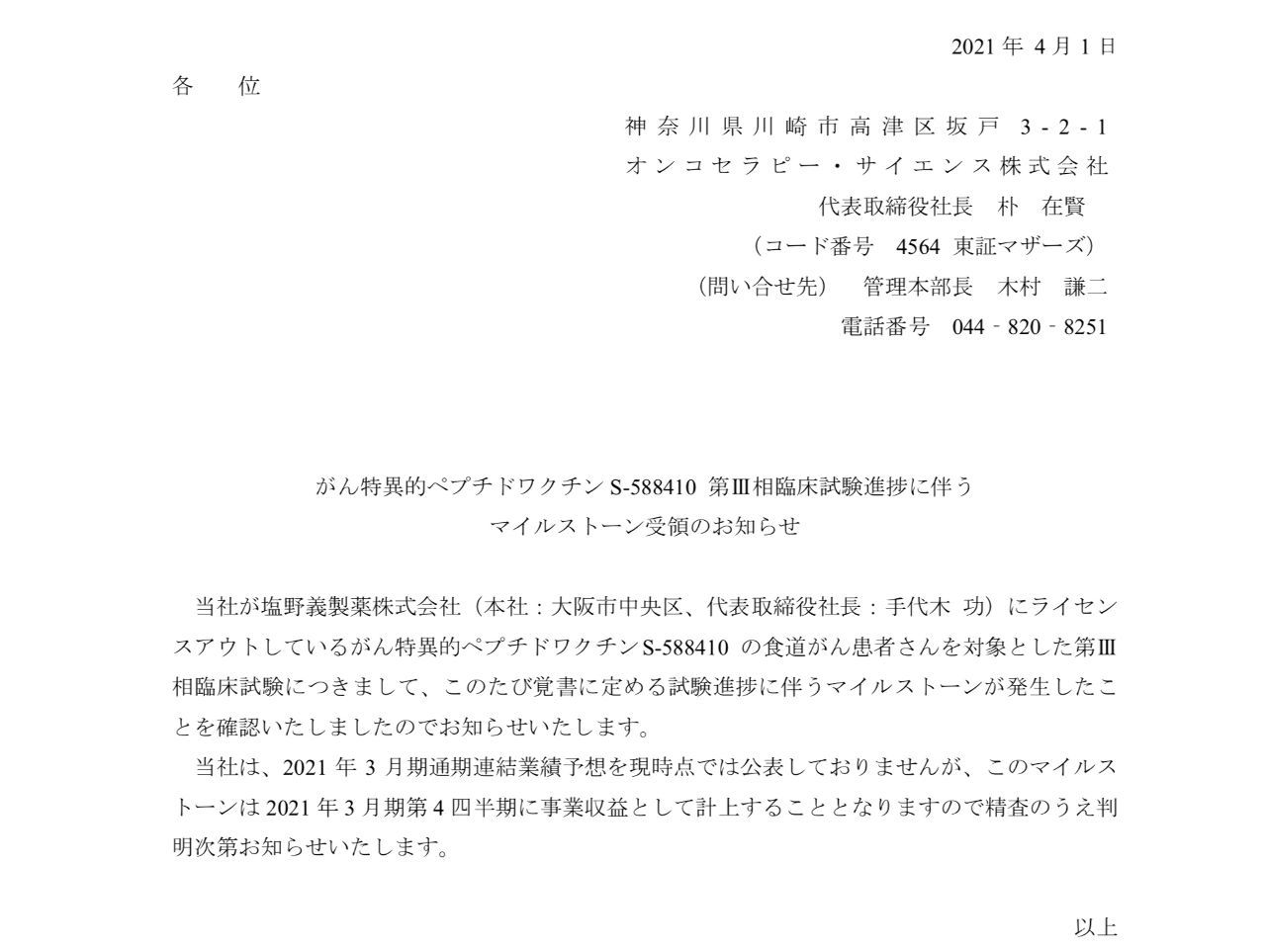 4564 - オンコセラピー・サイエンス(株)  出たよ!