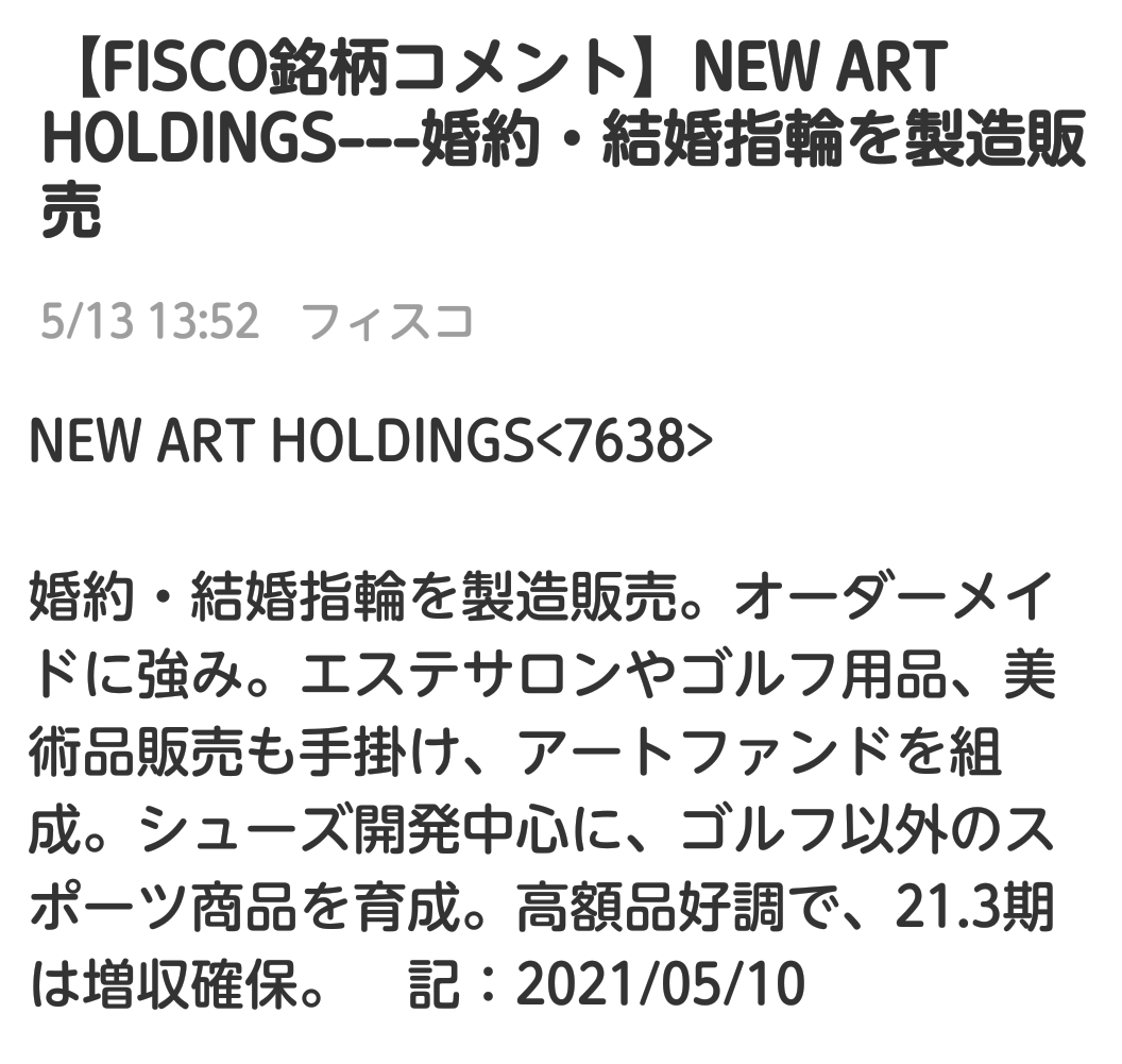 7638 - (株)NEW ART HOLDINGS 増収確保、ありがとう。