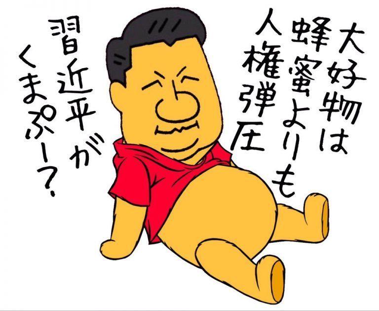 usdjpy - アメリカ ドル / 日本 円 中華人民共和国の独裁者プーさん